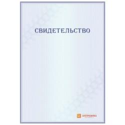 Бумага для подарочного свидетельства арт. 1206