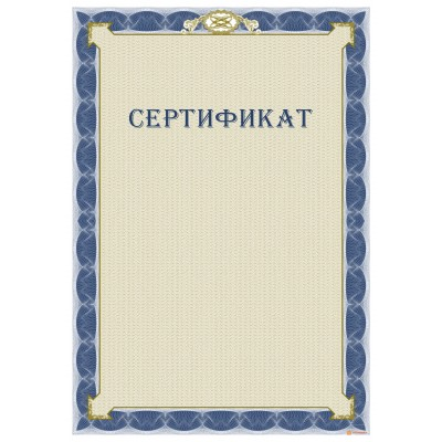 Сертификат об указе арт. 1151