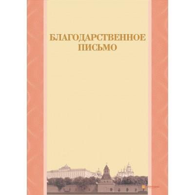 Благодарность  с фоном Москвы арт. 773