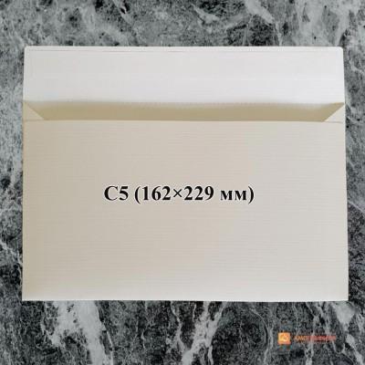 Конверты с прямым клапаном C5 (229х162 мм)