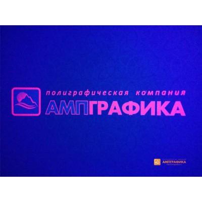 Печать невидимыми флуоресцентными красками логотипа