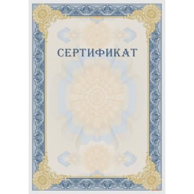 Сертификат с защитой арт. 124