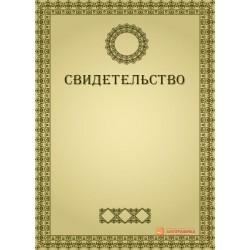 Свидетельство наградное арт. 1226