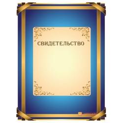 Свидетельство наградное арт. 1245