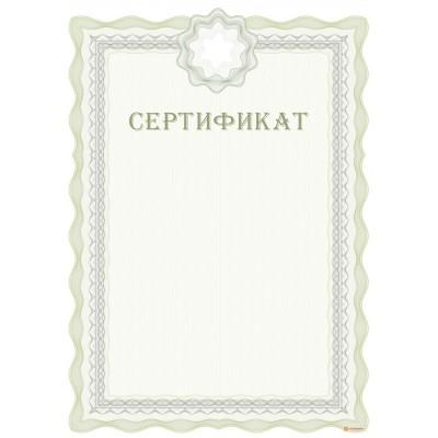 Дизайн бумага для сертификатов арт. 1128
