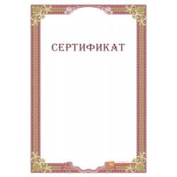 Сертификат о прошении арт. 1149