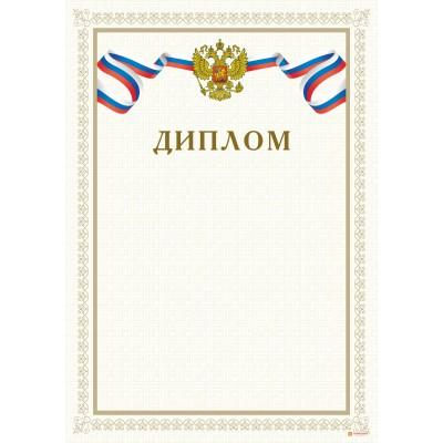 Диплом служебный арт. 515