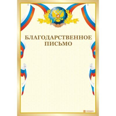 Благодарность обыкновенная арт. 720