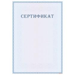 Сертификат для документов арт. 12020