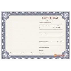Бланк сертификата о прохождении курсов арт. 1507