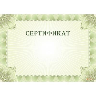 Сертификат с водяными знаками арт. 1185