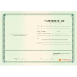 Бланк удостоверения о повышении квалификации арт. 1502