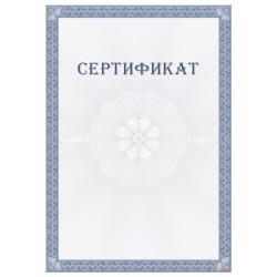 Сертификат о членстве арт. 12023