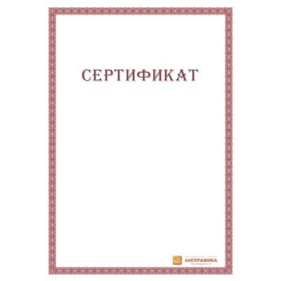 Сертификат о приказе арт. 1150