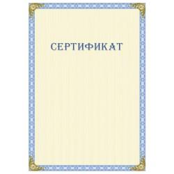 Сертификат о поручении арт. 1154