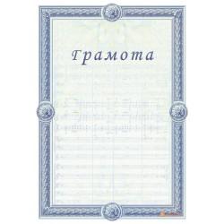 Грамота для музыкантов арт. 654
