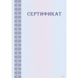 Сертификат установленного образца арт. 12015