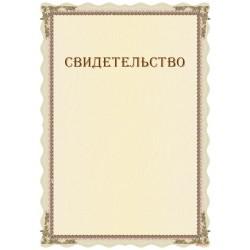 Свидетельство с логотипом компании арт. 13013
