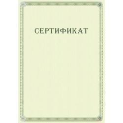 Сертификат с защитой арт. 102