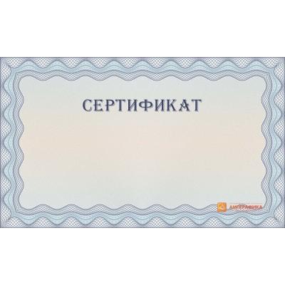 Универсальный сертификат арт. 1108