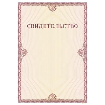 Свидетельство по индивидуальному заказу арт. 13010